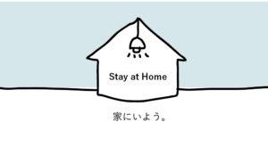 【Stay at home】高知のおいしい栄養をお届けします。